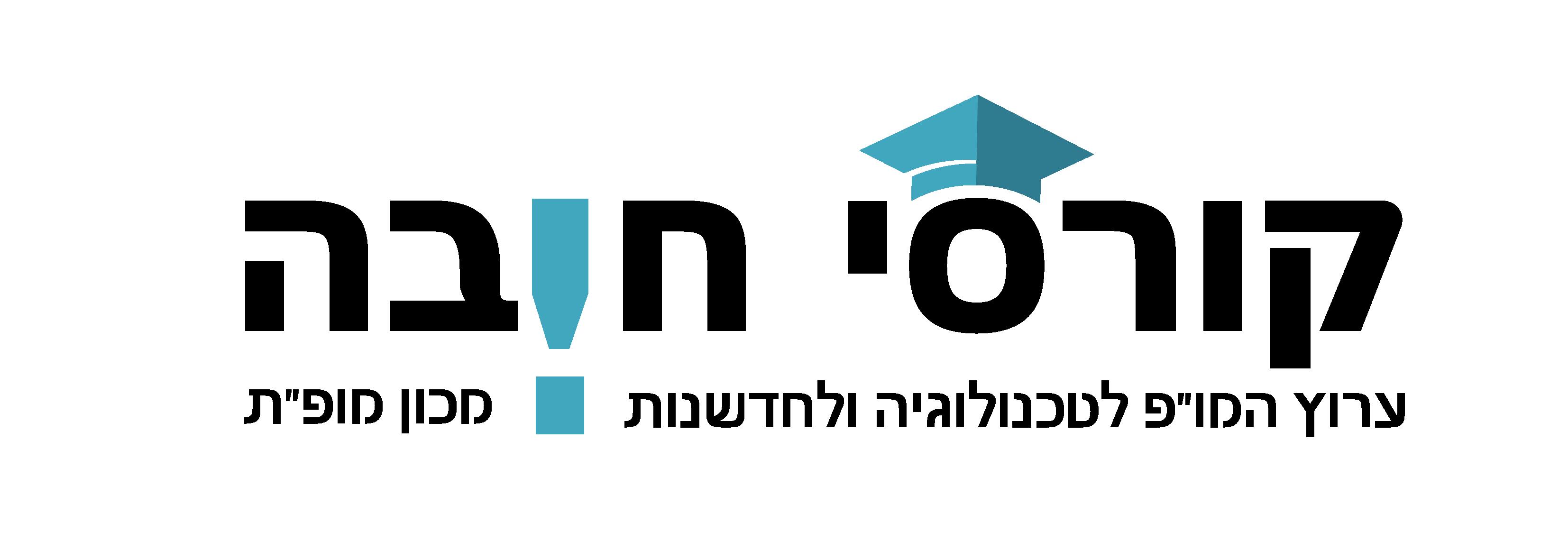 """קורסי חובה- קורסים מקוונים של מכון מופ""""ת בשיתוף משרד החינוך"""